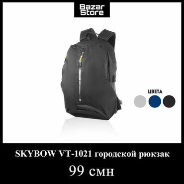 SKYBOW Vt-1021
