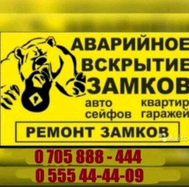 аварийные авто in Кыргызстан | АКСЕССУАРЫ ДЛЯ АВТО: Аварийное вскрытие замков |