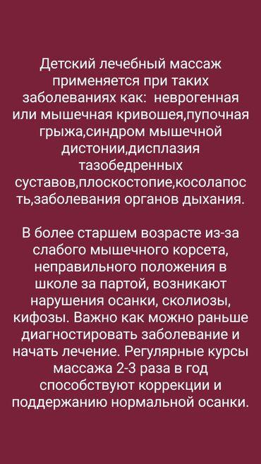 массаж с окончанием in Кыргызстан | МАССАЖ: Массаж | Детский | Консультация