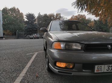 купить субару форестер в бишкеке in Кыргызстан   АКСЕССУАРЫ ДЛЯ АВТО: Subaru Legacy 2 л. 1998   283000 км