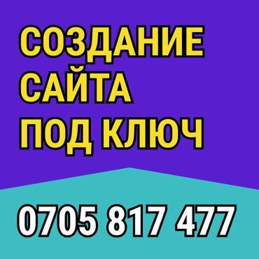 Другие услуги - Бишкек: Создание сайта