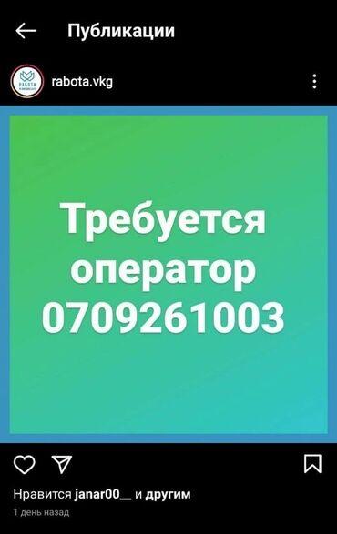 Срочно нужен деньги - Кыргызстан: Нужен Оператор