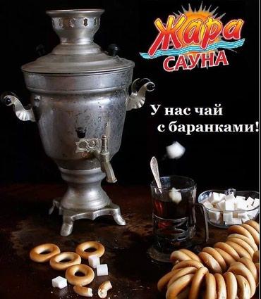 "Сауна ""Боцман»-отличная сауна для в Бишкек"