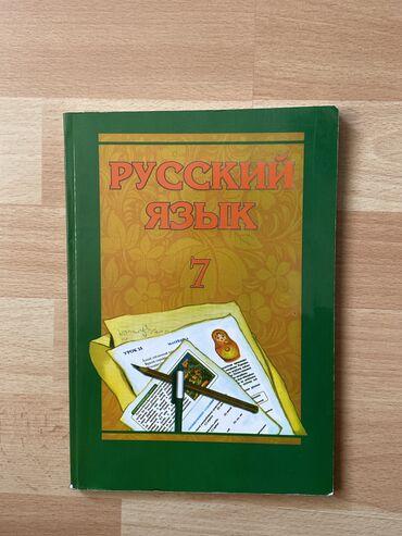- Azərbaycan: Rus dili kitabı 7 ci sinif