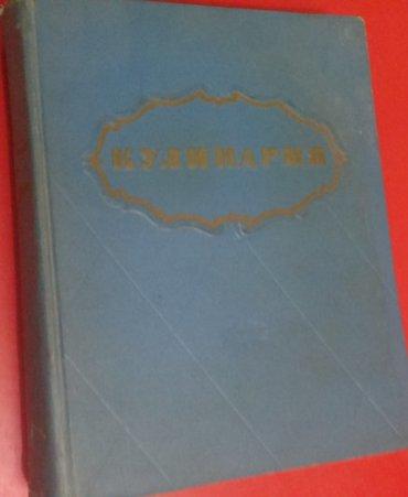 Bakı şəhərində Кулинария 1955 г. книга в хорошем состоянии