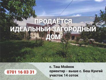 Недвижимость - Таш-Мойнок: 140 кв. м 4 комнаты, Утепленный, Теплый пол, Подвал, погреб
