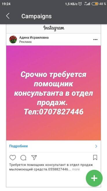 Кыргызча баяндар - Кыргызстан: Сатуучу консультант. Təcrübəli. 5/2. Моссовет