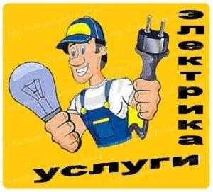 Услуги электрика. Делаю на совесть как себе, качественно и не дорого в Бишкек