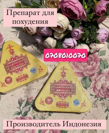 бифит для похудения бишкек in Кыргызстан | СРЕДСТВА ДЛЯ ПОХУДЕНИЯ: Для похудения!!! Samyun wan slim ultra!!! Самюнван слим ультра!!!