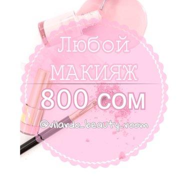 Любой макияж 800 сом! Запись по номеру 0(709)060060 в Бишкек