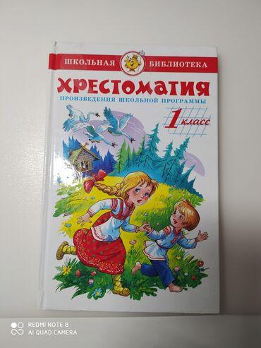 Русская литература 1 класс: стихотворения и устное народное