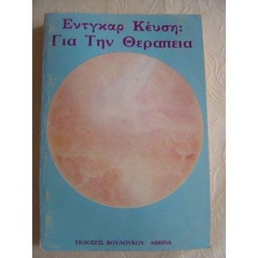 Για την θεραπεία - Έντγκαρ Κέυση σε Athens