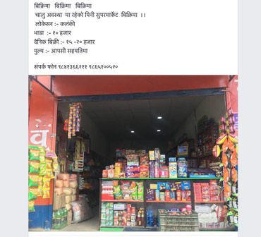 Urgently sell ....woner bidesh janu parne vayeko le 1 in Kalaiya