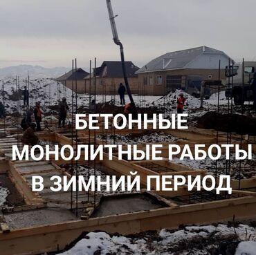 строительные бригады в бишкеке в Кыргызстан: Бетонные монолитные работы в зимний период. По ценам частных бригад и