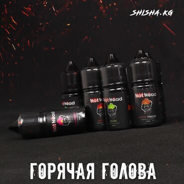 detskij velosiped hot rod в Кыргызстан: Жидкость на pod! Жижа для электронных сигарет!  VAPE! PREMIUM!!! VAPE!