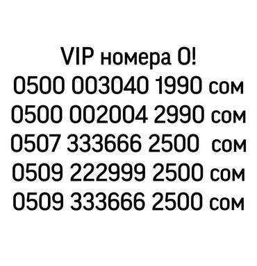 самые популярные журналы о моде в Кыргызстан: VIP номера от мобильного оператора О!  Красивые номера, новые сим карт