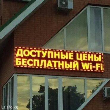 СВЕТОДИОДНЫЕ ЭЛЕКТРОННЫЕ ТАБЛО БЕГУЩАЯ СТРОКА!!! Электронные табло бег в Бишкек - фото 3