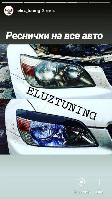сигнализация авто в Кыргызстан: Накладки на фары все авто        Тюнинг фар накладки на фары реснички