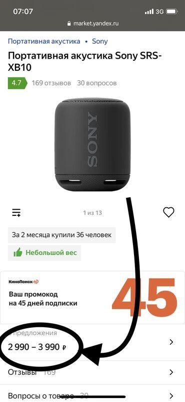 g динамики в Кыргызстан: Портативная акустика Sony SRS-XB10 мини колонка sony
