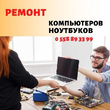 Ремонт компьютеров. Ремонт
