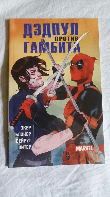 Книги, журналы, CD, DVD - Кыргызстан: Продаю комиксы Марвел, новые, 4 книги, если заберете все будет скид