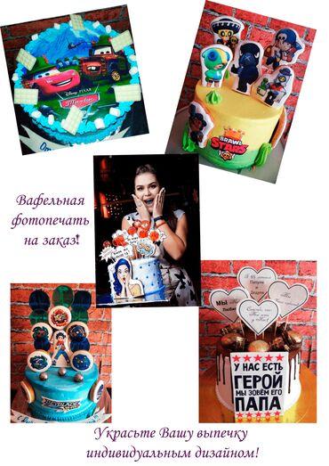 Шредер уничтожитель бумаг - Кыргызстан: Съедобная фотопечать на вафельной и сахарнойбумаге - нанесение любого