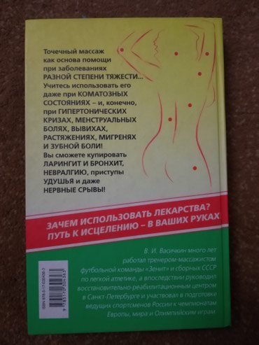 Книги, журналы, CD, DVD в Турсунзаде