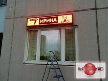 СВЕТОДИОДНЫЕ ЭЛЕКТРОННЫЕ ТАБЛО БЕГУЩАЯ СТРОКА!!! Электронные табло бег в Бишкек - фото 7