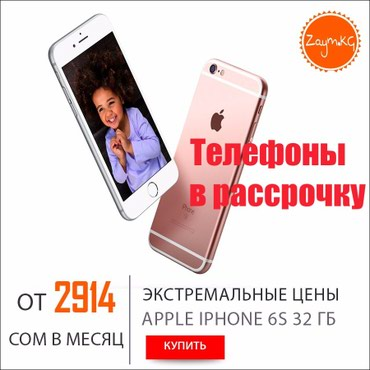 Apple iphone 6S  в Бишкек