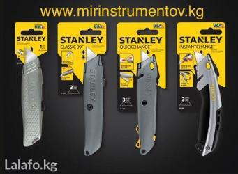 Режущий инструмент от stanley для профессионалов в Лебединовка