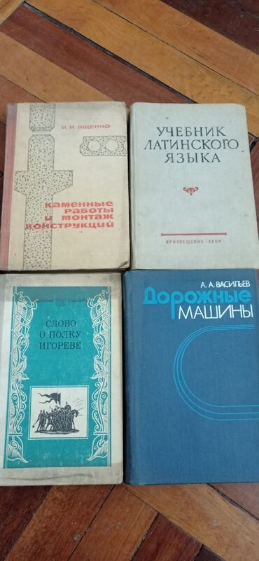 Книг по 200- энциклопедия садовода. Остальные по 150сом