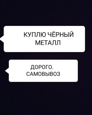 Чёрный металл.Метал. Куплю черный в Бишкек