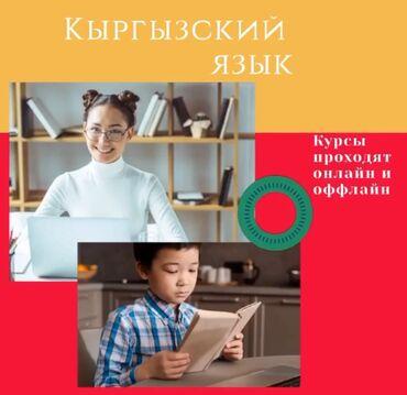 продавец мороженого бишкек в Кыргызстан: Языковые курсы | Кыргызский | Для взрослых, Для детей