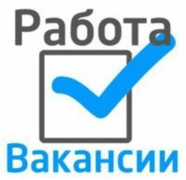 Работа для всех. Работа постоянная в Бишкек