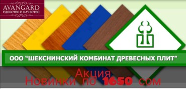 Акция на Новинки ЛДСП в Бишкек