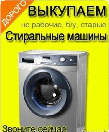 швейная машина веритас цена в Кыргызстан: Фронтальная Автоматическая Стиральная Машина
