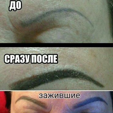 У вас синие или серые брови? все исправимо! звоните и записывайтесь  в Бишкек