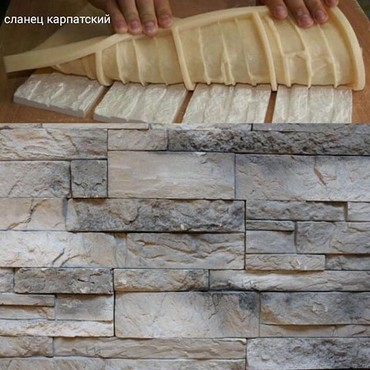 форма для декоративная камня в Кыргызстан: Форма силиконовая, для декоративных камней