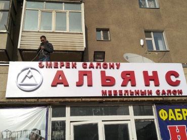 ОБЪЕМНЫЕ БУКВЫ ! в Бишкек