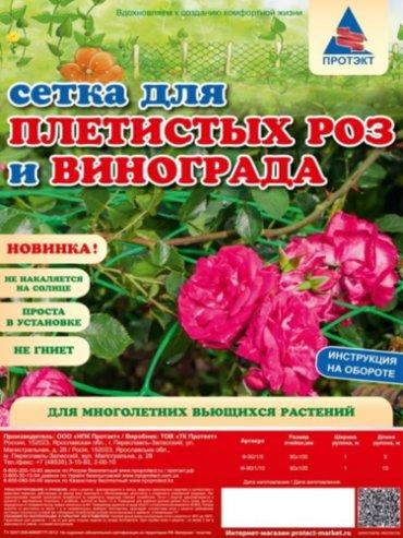 Сетка пластиковая для плетистых роз и в Бишкек