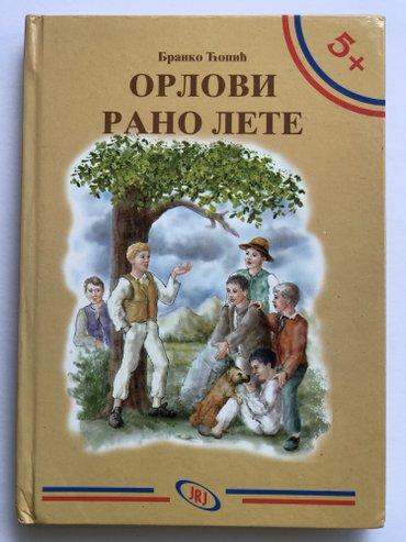 """""""Orlovi rani lete"""" - Branko Ćopić - Belgrade"""