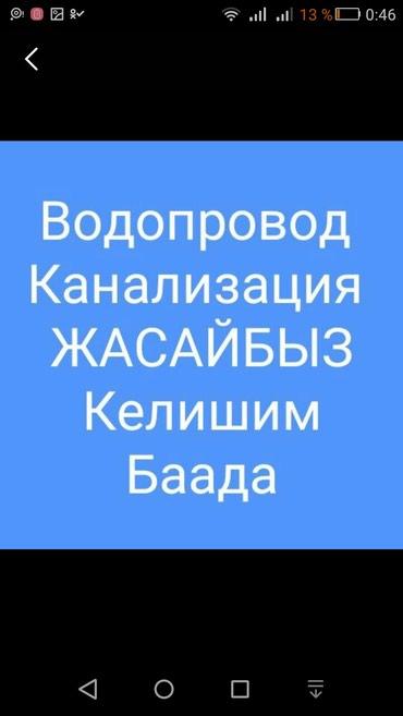 Канализация жасайбыз... үйлөрдөн в Бишкек