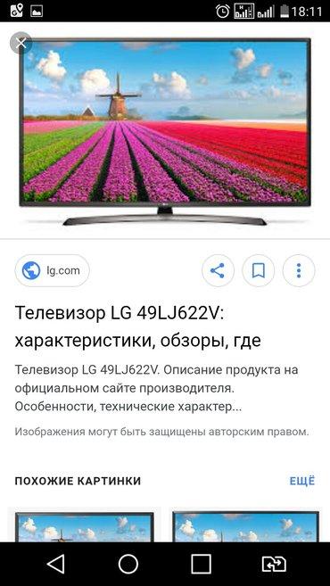 Телевизор lg 123см. новинка! смарт, wifi, 3 года гарантии! цвет черный в Бишкек