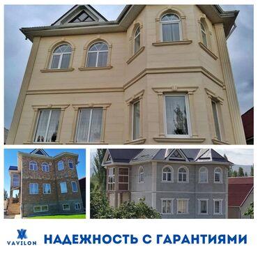 Утепление, Фасад, Облицовка | Больше 6 лет опыта