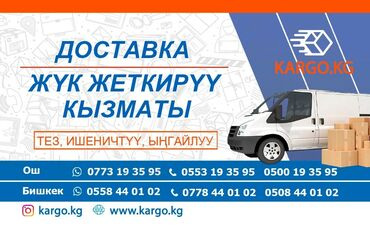 Грузоперевозки Бишкек Ош Жалалабад