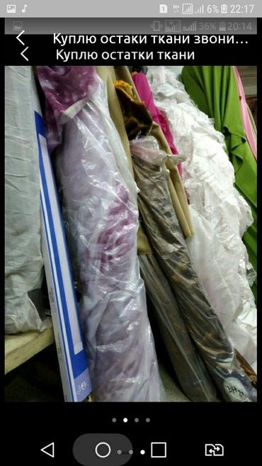 Куплю остатки ткани сама вызоз в Бишкек