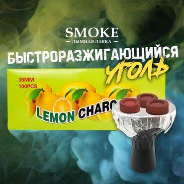 Лимонный уголь!!! Уголь на кальян!!! Качественный уголь!!!  Натуральны