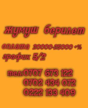 рабочий городок бишкек в Кыргызстан: Жумуш берилет кыздарга гибкий график продовец консультант жакшы