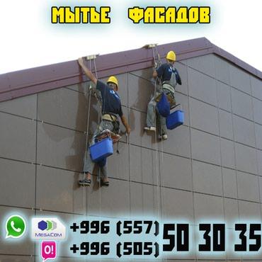 Мытье фасада в Бишкек