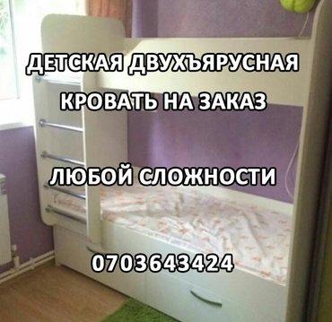 Детская двухъярусная кровать на заказ любой сложности в Бишкек